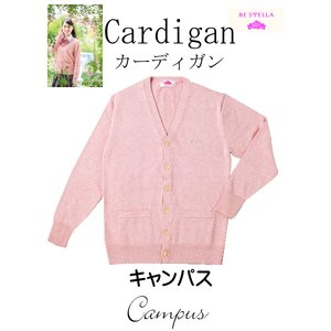 カーディガン BE STELLA ビーステラ スクール 品番BK981-2 色ピンク サイズS M L LL 素材綿100%  seifuku27