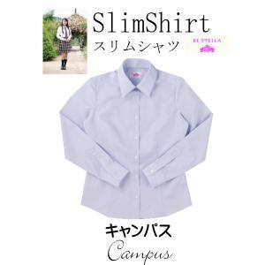 スクールシャツ 長袖 スリムシャツ サックス BE STELLA ビーステラ|seifuku27