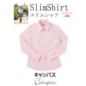 スクールシャツ 長袖 スリムシャツ ピンク BE STELLA ビーステラ|seifuku27