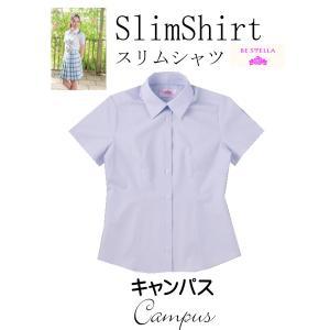 スクールシャツ 半袖 スリムシャツ サックス BE STELLA ビーステラ|seifuku27