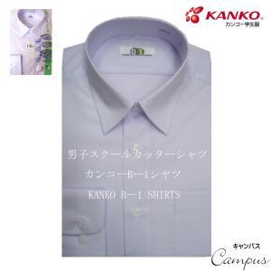 スクールシャツ カッターシャツ カンコー B-1 長袖 180B 190B 男子高校生 中学生 カンコー学生服|seifuku27