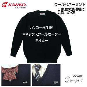 スクールセーター カンコー学生服 ネイビー  S M L|seifuku27