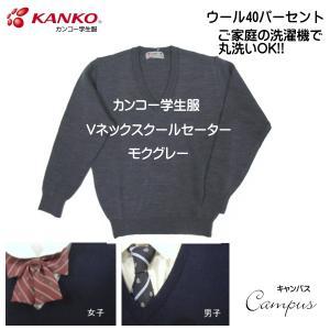 スクールセーター カンコー学生服 モクグレー S M L |seifuku27