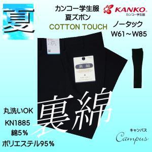 学生ズボン 夏ズボン カンコー Kanko ノータック 黒 ウエスト61〜85 裏綿