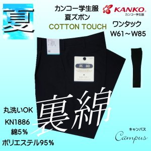 学生服 夏ズボン 夏用 カンコー Kanko ワンタック 黒 ウエスト67〜85 seifuku27