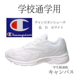 通学用 白運動靴 M013 チャンピオンシューズ22.0〜30.0|seifuku27