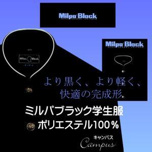 学生服 学ラン  155A〜185A MilpaBlack ミルパブラック学生服 ポリエステル100...