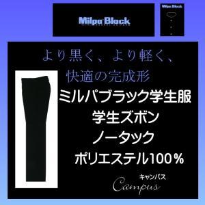 学生ズボン ノータック ウエスト61〜82センチ  MilpaBlackミルパブラック
