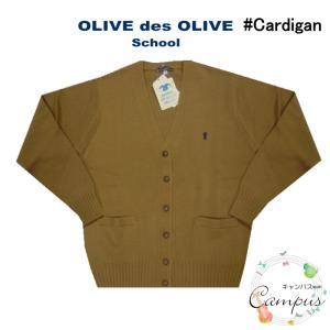 カーディガン OLIVE des OLIVE オリーブデオリーブ スクール 品番JS710-24 色 キャメル サイズ S 素材アクリル70%ウール30%  seifuku27