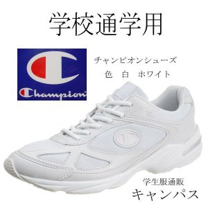 通学用 白運動靴 M156 チャンピオンシューズ29.0|seifuku27