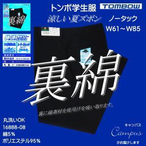 学生服 夏ズボン 夏用 トンボ ノータック ウエスト61〜85 ポリエステル100% 裏綿素材 seifuku27