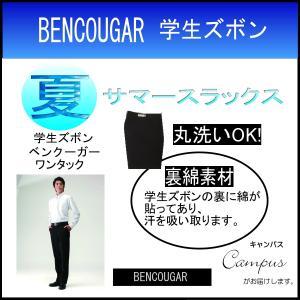学生服 夏ズボン 夏用 ベンクーガー ワンタック 黒 ウエスト90 95 ポリエステル100% 裏綿素材 seifuku27