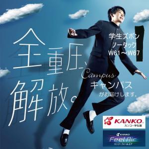 学生ズボン ノータック 61〜67センチ Feel Air フィールエアー カンコー スラックス ポリエステル100% 全国標準型 seifuku27