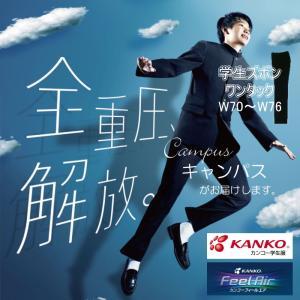 学生ズボン ワンタック 70〜76センチ  Feel Air フィールエアー  カンコー ポリエステル100% 全国標準型 seifuku27