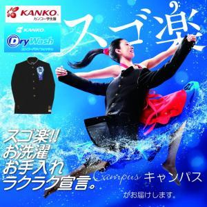 学生服 学ラン 150B〜165B Dry Wash ドライウォッシュ カンコー学生服 ラウンドトリ...