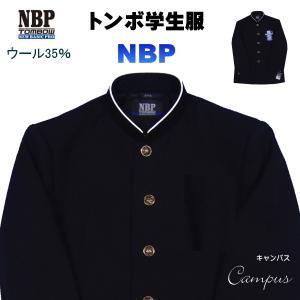 トンボ学生服 学ラン 165A〜180A  TOMBOW NBP 品番14718-93 素材ウール3...