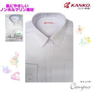 スクールシャツ カンコー学生服 女子 長袖 肌にやさしいノンホルマリン素材 ポリ40%綿60% KN5610 150B〜180B seifuku27