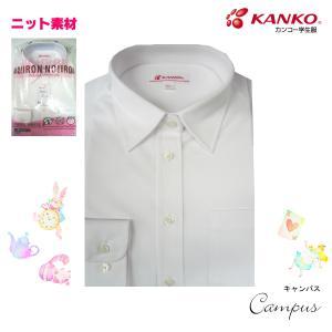 スクールシャツ カンコー学生服 女子 長袖  ニット素材 らくらくノーアイロン ポリ85%綿15% KN7010 21号 seifuku27