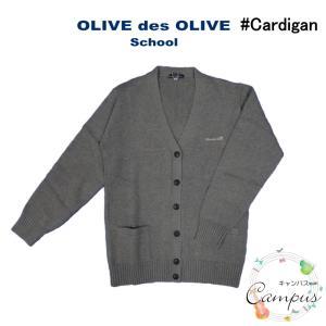 カーディガン OLIVE des OLIVE オリーブデオリーブ スクール 品番JN730-08 色 グレー  S M L LL seifuku27