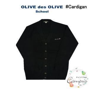 カーディガン OLIVE des OLIVE オリーブデオリーブ スクール 品番JN730-89 色 ネイビー S M L LL seifuku27