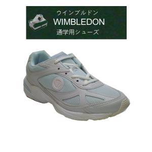 通学用 白運動靴 WIMBLEDON ウインブルドン 22cm〜29cm|seifuku27