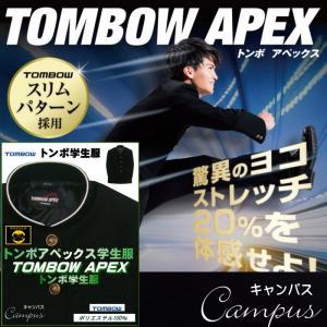 トンボ学生服 学ラン 165A〜180A TOMBOW APEXトンボアペックス NO14488 ボ...