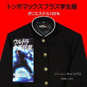 トンボ学生服 上着 165A〜180A トンボマックスプラス ポリエステル100% 品番110724...