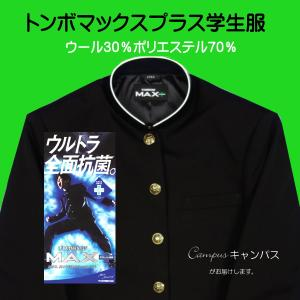 トンボ学生服 上着 165A〜180A トンボマックスプラス ウール30% 品番1103248 ウル...