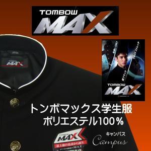 学生服 学ラン 165A〜180A MAX トンボマックス学生服 ラウンドトリムカラーポリエステル1...
