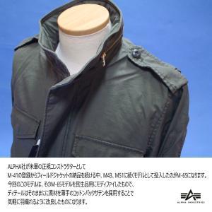 アルファインダストリーズ M-65 MOD TA1337-221 Aグリーン フィールドジャケット ALPHA|seifuku27|02