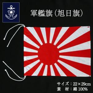 軍艦旗[220×290mm]綿100% 【海上自衛隊グッズ・自衛隊グッズ】|seifukunofuji