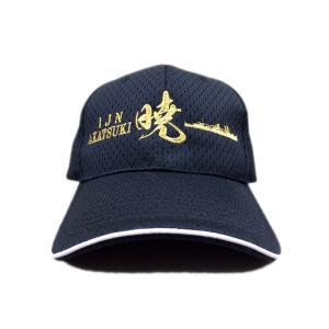 ハニカムメッシュキャップ(駆逐艦 暁)【大日本帝國海軍グッズ・海軍グッズ・帽子】|seifukunofuji