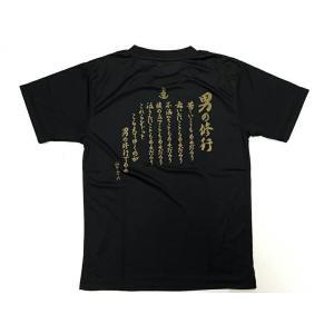 海軍 グッズ【 Tシャツ ( 男の修行 )】 日本帝國海軍グッズ メンズ レディース 男女兼用 ユニセックス トップス|seifukunofuji