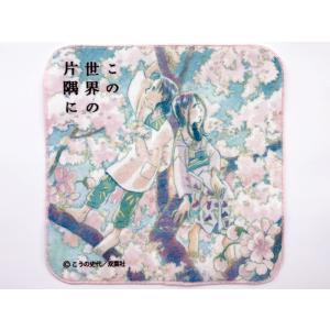 「この世界の片隅に」ミニタオルハンカチ(すずとリン)【この世界の片隅にグッズ】 seifukunofuji
