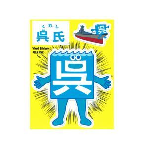 「呉氏」ステッカーType1(フロント)【呉氏グッズ】呉市 クレシ KURESHI 土産 プレゼント ギフト ふるさと ゆるキャラ|seifukunofuji