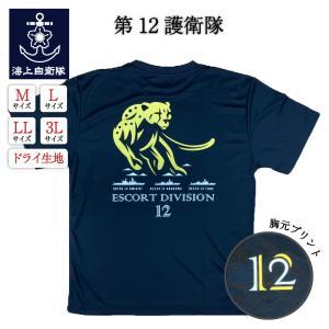 海上自衛隊  Tシャツ  【  Tシャツ ( 海上自衛隊 第12護衛隊 ) 】 メンズ レディース 男女兼用 ユニセックス トップス 半袖 ウェア|seifukunofuji