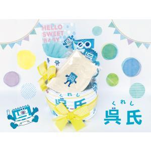 出産祝い おむつケーキ 【 呉氏のおむつケーキ (ご出産お祝い ) 送料無料  】名入れ タオル プレゼント ギフト 赤ちゃん 男の子 女の子 ベビー キャラクター|seifukunofuji