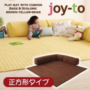 クッション付き・プレイマット 【joy−to】ジョイート B正方形タイプ|seifukuomakase