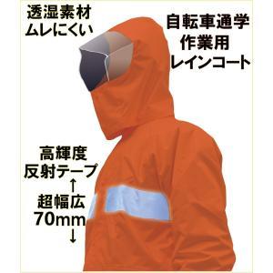 カッパ 通学 作業用 自転車 中学生 レインコート 高校生 ...