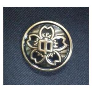 詰襟学生服胸ボタン(桜ボタン) 中学生用大ボタン 標準型詰襟学生服前ボタン|seifukuomakase