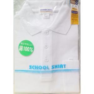 制服半袖ポロシャツ(白・無地)100A〜160A 肌に優しい綿100% 通学用ポロシャツ 男女兼用  /メール便対応|seifukuomakase