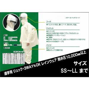 リュックサック 通学用レインコート カッパ 自転車 3WAY...