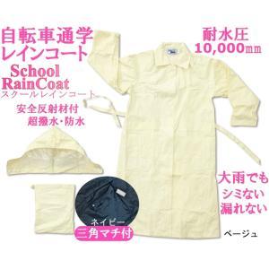 通学 レインコート 自転車 カッパ 学校 雨合羽 レディース...