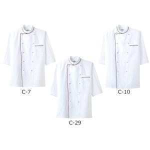 チトセ arbe017 (アルベ)  AS-7609 (AS7609) コックシャツ[男女兼用] SS〜4L フードサービスユニフォーム|seifukusimasenka