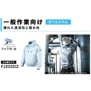 マキタ 充電式ファンジャケット 立ち襟モデル FJ202DZ M〜3L|seifukusimasenka