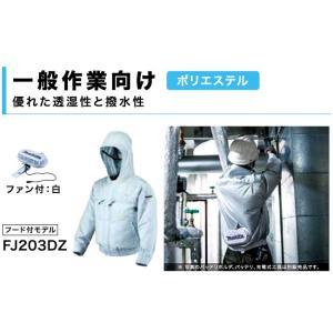 マキタ 充電式ファンジャケット フード付モデル FJ203DZ M〜3L|seifukusimasenka