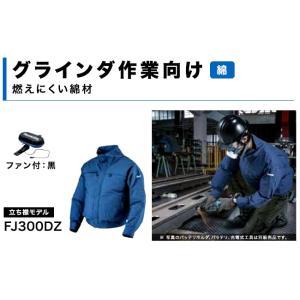 マキタ 充電式ファンジャケット 立ち襟モデル FJ300DZ M〜3L|seifukusimasenka