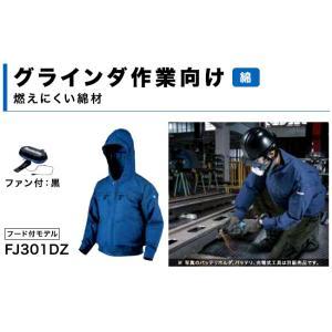 マキタ 充電式ファンジャケット フード付モデル FJ301DZ M〜3L|seifukusimasenka