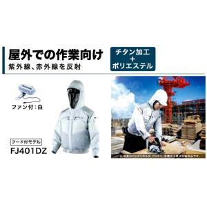 マキタ 充電式ファンジャケット フード付モデル FJ401DZ M〜3L|seifukusimasenka