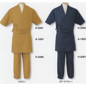 H2091作務衣 S〜3L男女兼用 調理白衣 seifukusimasenka